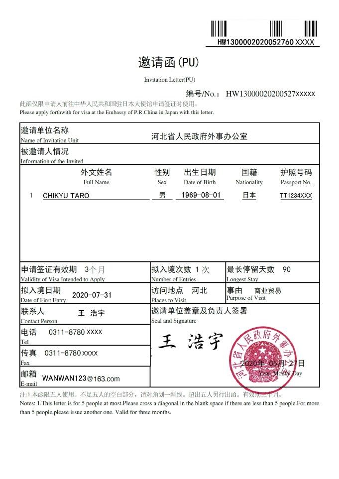 パスポート 更新 大使 館 中国